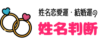 恋愛運・結婚運の姓名判断